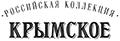 Российская Коллекция. Крымское